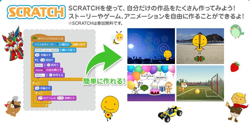 Scratch画像