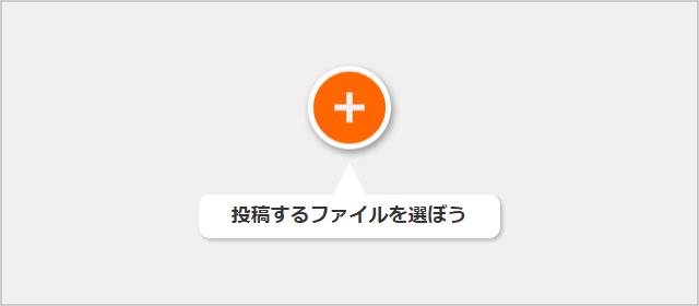 投稿ファイル選択画面